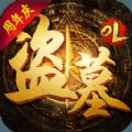 盗墓OL官网手游IOS版 v2.100