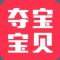 夺宝宝贝app官方下载 v1.0