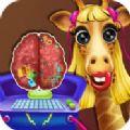 长颈鹿公主的大脑手术游戏安卓版 v1.0.0