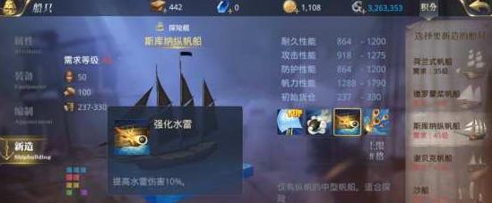 大航海之路船只打造升级攻略[多图]