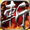 狂斩三国龙将斩千官方网站手游下载 v1.2.1
