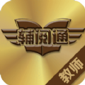辅阅通教师app