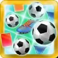 足球消除游戏安卓版 v1.0.7