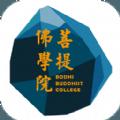 云南昆明菩提佛学院app迅雷官方下载 v1.1.8
