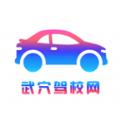 武穴驾校网软件下载手机版app v1.0.0