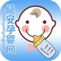 延安孕婴网app下载手机版 v5.0.0