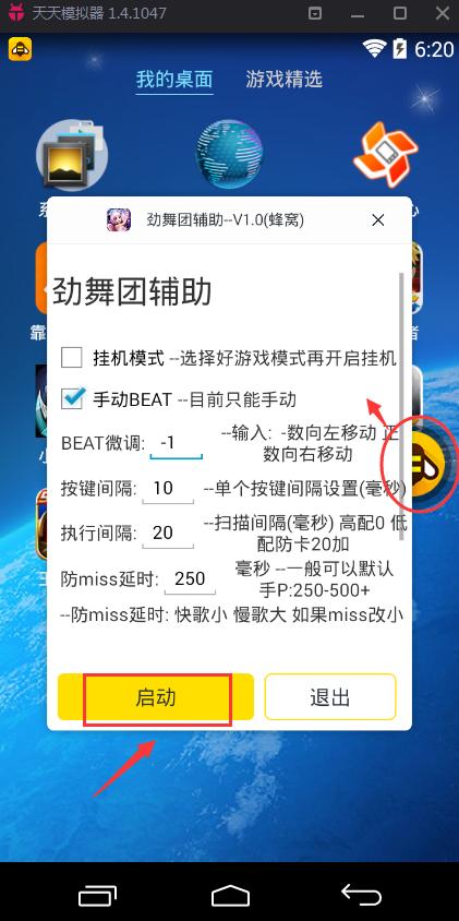 劲舞团手游刷分辅助下载 自动按键Beat使用教程[多图]