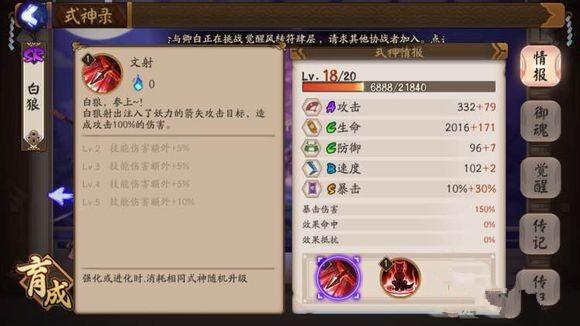 阴阳师手游SR白狼最强暴击英雄推荐[图]