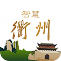 智慧衢州官网版