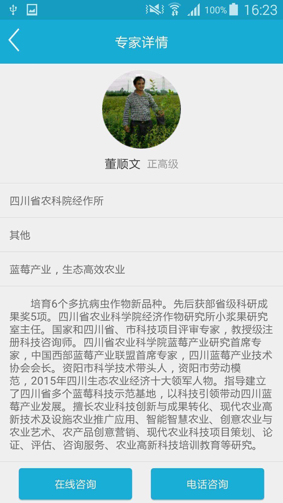 四川科技扶贫在线软件下载手机版app图片1