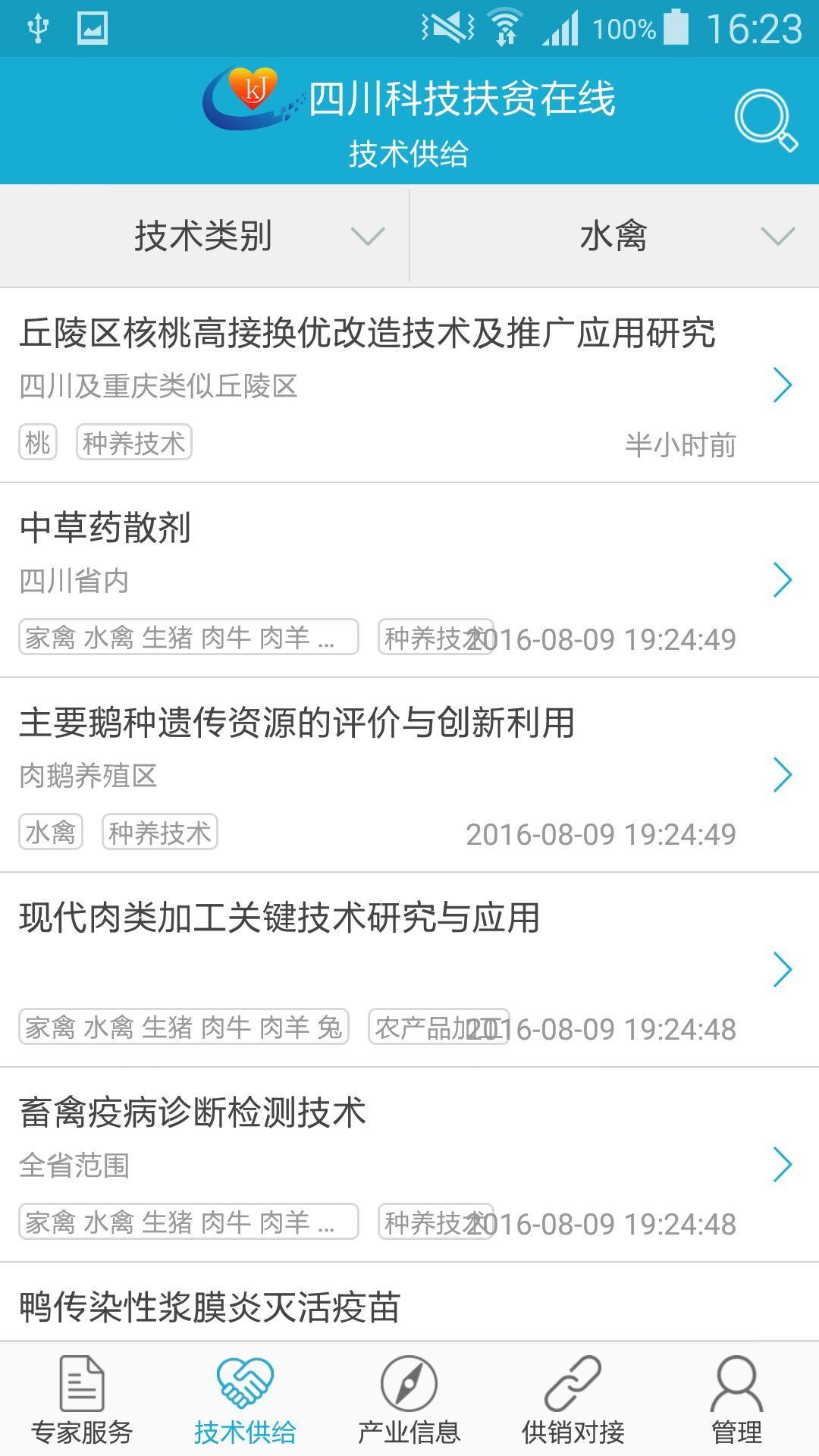 四川科技扶贫在线app图4