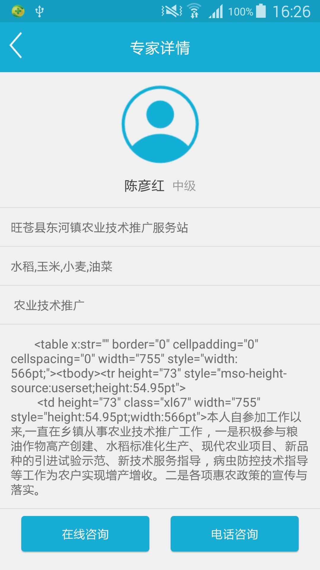 四川科技扶贫在线软件下载手机版app图片3