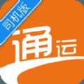 通运代驾司机端官方下载 v1.1.7