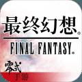 最终幻想零式OL正版