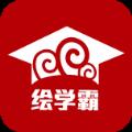 绘学霸app手机版下载 v2.6