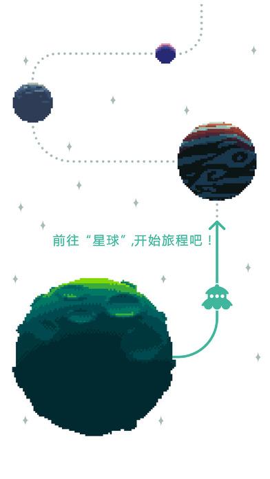 绿色星球2官网图4