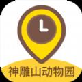 神雕山动物园导航官网app下载 v1.0.4