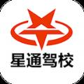 星通驾校app手机版下载 v2.0.5
