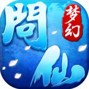 梦幻问仙游戏官方网站下载 v1.1