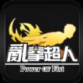 乱拳超人动漫英雄传手游ios苹果版 v1.0.11