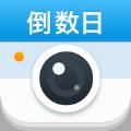 倒数日相机软件下载手机版 v1.0.1