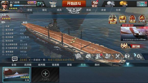 巅峰战舰航母攻略大全 航母战斗技巧[图]