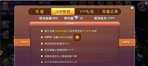 劲舞团手游VIP15多少钱 VIP15特权一览[图]