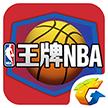 腾讯王牌NBA手游官方网站下载 v1.0