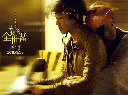 从你的全世界路过929首映发布会杨洋直播视频完整版下载地址[图]