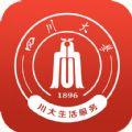 川大生活服务app下载手机版 v1.0.0