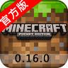 我的世界手机版0.16.0正式版下载 v0.16.0