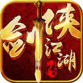 剑侠江湖传游戏官网正式版 v1.0
