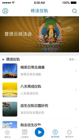 安卓系统应用市场可以下载菩提佛学院app吗?菩提佛学院app安卓下载教程[多图]