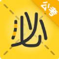 必胜公考官网版