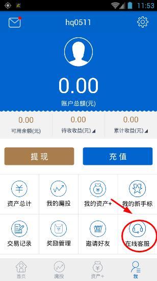 资产家app怎么提取金币?资产家提取金币方法教程[多图]