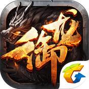 腾讯X-GAME真国战手游官网iOS版 v1.99.1
