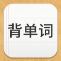 易呗背单词注册官网app下载 v3.8.8