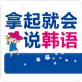 拿起就会说韩语app下载手机版 v2.13.05