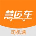 慧运车司机端软件官网下载 v1.0.3