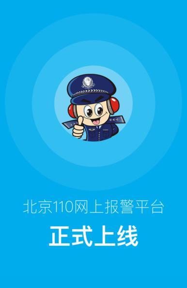 北京110网上报警app在哪里下载?北京110官方手机版app怎么下载?[多图]