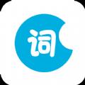 单词斩手机版官网下载安装 v1.1
