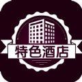 特色酒店下载手机版app v1.0