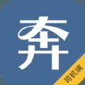 奔奔专车司机端官方app下载 v3.0.2