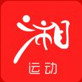 湘运动官网app下载 v1.0