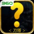 新刀塔传奇归来手游360版下载 v1.4.5.1