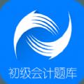 初级会计题库app官方下载安装 v3.1