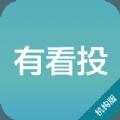 有看投机构版app官方下载客户端 v1.23