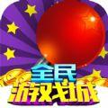 全民游戏城iOS官方正式版下载 v3.1.0