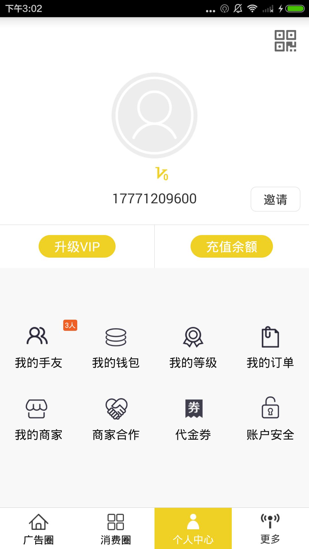 手呗收益怎么查?手呗手机版app怎么查看余额?[多图]
