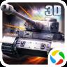 3D坦克争霸2官方应用宝最新版 v1.3.1